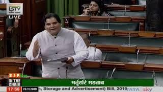 Shri Varun Gandhi on The Prohibition of Electronic Cigarettes  Bill, 2019 in Lok Sabha, 26,11,2019