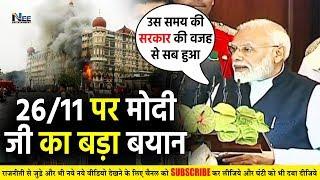 26/11 पर PM #Modi का बड़ा बयान!