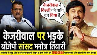 Delhi में प्रदूषित पानी के लिए #ManojTiwari ने #Kejariwal को दिया करारा जवाब