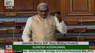 Shri Janardan Mishra on The Prohibition of Electronic Cigarettes  Bill, 2019 in Lok Sabha
