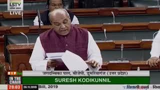 Shri Jagdambika Pal on The Prohibition of Electronic Cigarettes  Bill, 2019 in Lok Sabha, 26,11,2019
