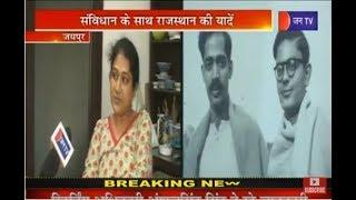 Constitution Day | पद्मश्री कृपाल सिंह शेखावत ने बॉर्डर बनाने में दिया था योगदान | Jan TV