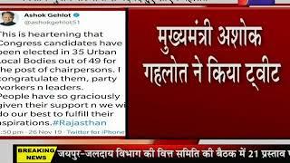 Rajasthan Nikay Chunav 2019 | निकाय चुनाव में कांग्रेस की जीत पर सीएम गहलोत ने ट्वीट कर जताई खुशी