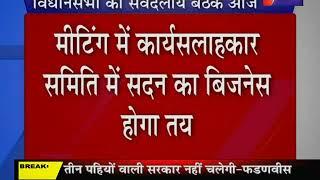Rajasthan Vidhan Sabha | स्पीकर सीपी जोशी ने बुलाई शीतकालीन सत्र से पहले सर्वदलीय की बैठक | Jan TV