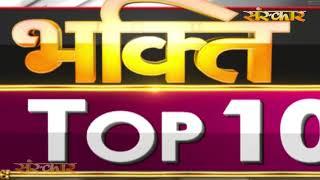 Bhakti Top 10 || 26 November 2019 || Dharm And Adhyatma News ||