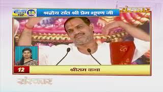 Bhakti Top 20 || 27 November 2019 || Dharm And Adhyatma News || Sanskar
