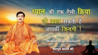 #ध्यान की एक ऐसी क्रिया जो बदल सकती है आपकी ज़िन्दगी ! #Meditation Technique by Sakshi Shree