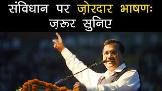 बाबासाहब का सपना पूरा कर रही है दिल्ली सरकार | CM केजरीवाल का संविधान दिवस पर भाषण
