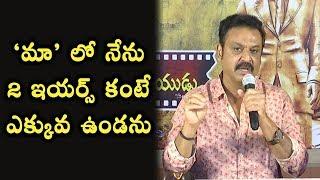 Raghupati Venkaiah Naidu Movie Press Meet | Actor Naresh Speech