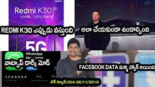 TechNews in telugu 504:redmi k30 date,color os 7,miui,mediatek density 1000,whatsapp dark mode,fb da