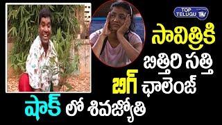 Bithiri Sathi Gives Green Challenge To Sivajyothi | Joginapally Santhosh Kumar | Bigg Boss 3 Telugu