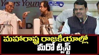 Maharashtra Political Update Top Telugu TV Analysis | Devendra FadnaVis | Uddhav Thakeray | BJP News