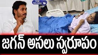 YS Jagan Sympathy On Injury Women In Telangana | CM KCR News | Telangana News | Gachibowli Flyover