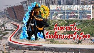 మలుపే మరణశాసనం | Gachibowli Biodiversity Flyover Car Accident | Top Telugu TV