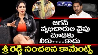 Actress Sri Reddy Sensational Comments On YS Jagan | BS Talk Show | Top Telugu TV Interviews