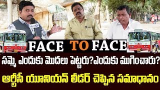 Face To Face RTC Union Leaders | RTC Strike in Telangana 2019 | CM KCR | TSRTC Next | Telangana