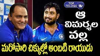 Cricketer Ambati Rayudu Sensational Tweet To KTR | ICC World Cup 2019 | Top Telugu TV