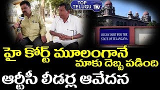 RTC Union Leaders Face To Face | Telangana RTC Strike 2019 Ends | Telangana News | Top Telugu TV
