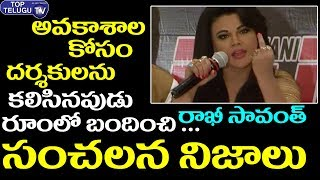 Bollywood Actress Rakhi Sawant Shocking Comments On Bollywood Directors | Casting Couch in Bollywood