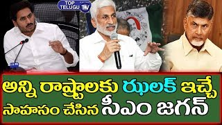 YCP MP Vijay Sai Reddy Serious Counter To Chandrababu About CM Jagan | AP News Today | Top Telugu TV