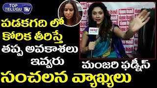 Actress Manjari Fadnis Sensational Comment on Casting Couch | Tollywood News | Sri Reddy | Tollywood