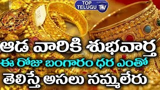Gold Rate Today | Silver And Gold Rates In India | Gold Price Today | Top Telugu TV