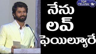 Vijay Devarakonda Real Love Story | Vijay Devarakonda New Movie | Aliya Bhatt | Top Telugu TV