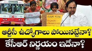 TSRTC Close | Telangana RTC | KCR | Private Buses | #RTC Strike | Top Telugu TV