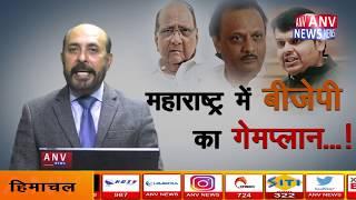 देखिये क्या है महाराष्ट्र में बीजेपी का गेम प्लान|| ANV NEWS