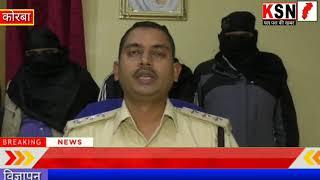 कोरबा/कटघोरा/बैंक खाते से फर्जी तरीके से आहरण करने की शिकायत में कटघोरा पुलिस को मिली बड़ी सफलता.....