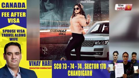 Shehnaz Gill : Range| Latest Punjabi Song 2019 | Official First Look | Dainik Savera