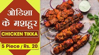 ओडिशा के मशहूर Chicken Tikka | 5 Piece / Rs. 20 | Street Food | Satya Bhanja