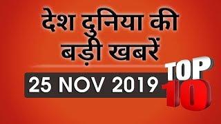 25 Nov 2019 | एक क्लिक में देश और दुनिया की 10 बड़ी खबरें | #BreakingNews | Satya Bhanja