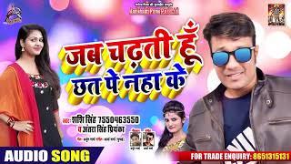 Antra Singh Priyanka का New भोजपुरी Song - जब चढ़ती हूँ छत पे नहा के - Sashi Singh - New Song