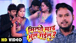 #Video - #Antra Singh Priyanka & Vinod Lal Yadav का 2019 का New Bhojpuri Song - मिलते मरद भूल गईलू 2