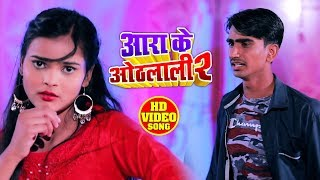 #VIDEO _ आरा के ओठलाली २ - Arvind Akela Urf Patel Ji Ara Ke othlali 2 - Bhojpuri Song New