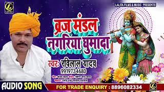आ गया Ravi Lal Yadav का New भोजपुरी - ब्रज मंडल नगरिया घुमादा #Braj Mandal Nagriya Ghumada
