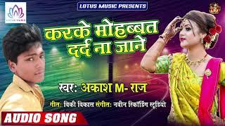 #Akash M. Raj - ने गाया अपने दिल का दर्द | Karke Mohabbat Dard Na Jaane | New Bhojpuri Sad Song