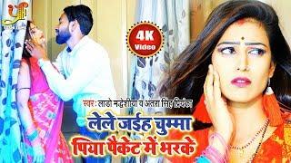 #Lado Madheshiya | लेले जईह चुम्मा पिया पैकेट में भरके | #Antra  Singh Priyanka | HD VIDEO SONG 2019