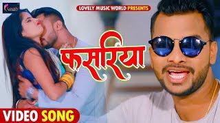 2020 का सबसे सुपरहिट गाना गठरिया में फसरिया | Umesh Yadav #Videosong | Bhojpuri New Song |