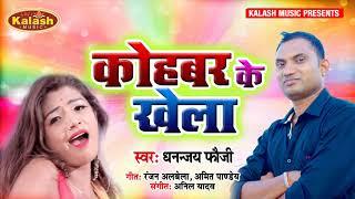 कोहबर के खेला - DHANANJAY FAUJI | Kohabar Ke Khela | Bhojpuri Romantic DJ Song 2019