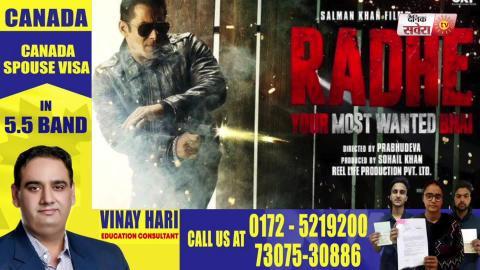 ਹੁਣ Salman Khan ਨਹੀਂ ਕਰਨਗੇ Bigg Boss 13  ਨੂੰ Host | Dainik Savera