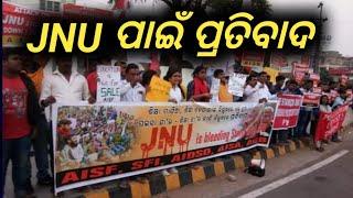 JNU ରେ ନିଆଁ, ଭୁବନେଶ୍ଵର ରେ ଧୂଆଁ - AISF protest in Bhubaneswar