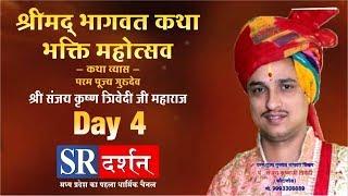 || sanjay krishan ji trivedi || shrimad bhagwat katha || namisharnya || sr darsarshan || 4 day ||