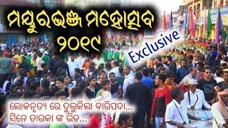 Mayurbhanj Mahotsav 2019- ଆରମ୍ଭ ହେଲା ସବୁଠୁ ବଡ ଜିଲ୍ଲା ର ବଡ ମହାକୁମ୍ଭ, Exclusive