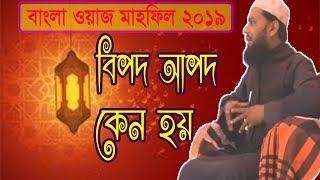 বিপদ আপদ কেন হয়   বাংলা নতুন ওয়াজ মাহফিল   Bangla New Islamic Waz Mahfil   Bangla Islamic Lecture