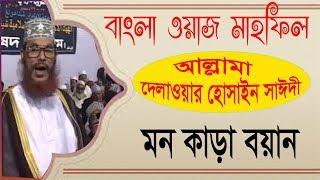 সাঈদীর মন কাড়া বাংলা ওয়াজ । Bangla Waz Mahfil Allama Saidi । Islamic Bangla Lecture Allama Saidi