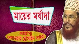 মায়ের মর্যাদা । Mayer Morjada | Saidi Islamic Lecture | Allama Delwar Hossain Saidi Bangla Waz