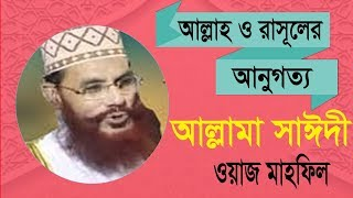 Bangla Waz Mahfil Allama Saidi | আল্লাহ ও রাসূলের আনুগত্য । Saidi Bangla Waz mahfil Video