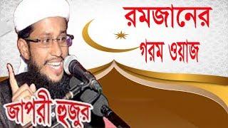 Bangla Waz 2019 | রমজান এর গরম ওয়াজ । বাংলা নতুন ওয়াজ । Mawlana Imran Hossain jafori Bangla Waz